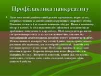 Профілактика панкреатиту Дуже важливий раціональний режим харчування, перш за...