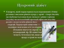 Цукровий діабет Синдром, який характеризується порушенням обміну речовин і ви...