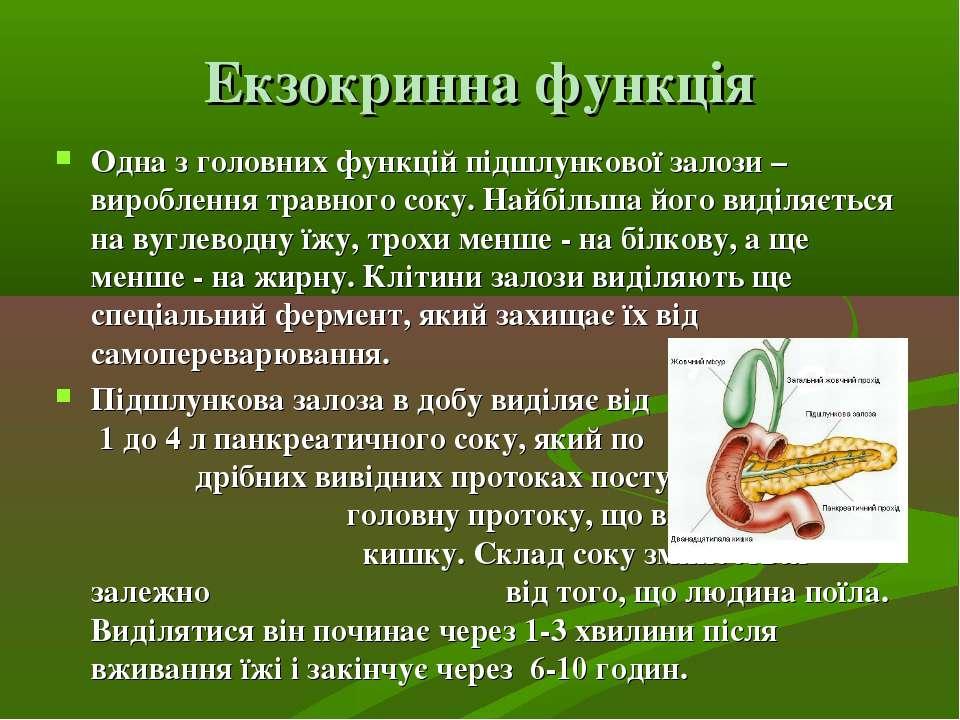 Екзокринна функція Одна з головних функцій підшлункової залози – вироблення т...