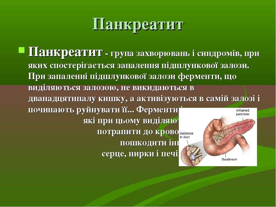 Панкреатит Панкреатит - група захворювань і синдромів, при яких спостерігаєть...