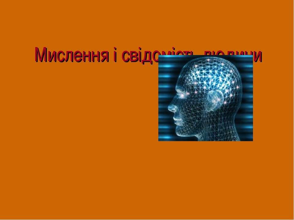 Мислення і cвідомість людини
