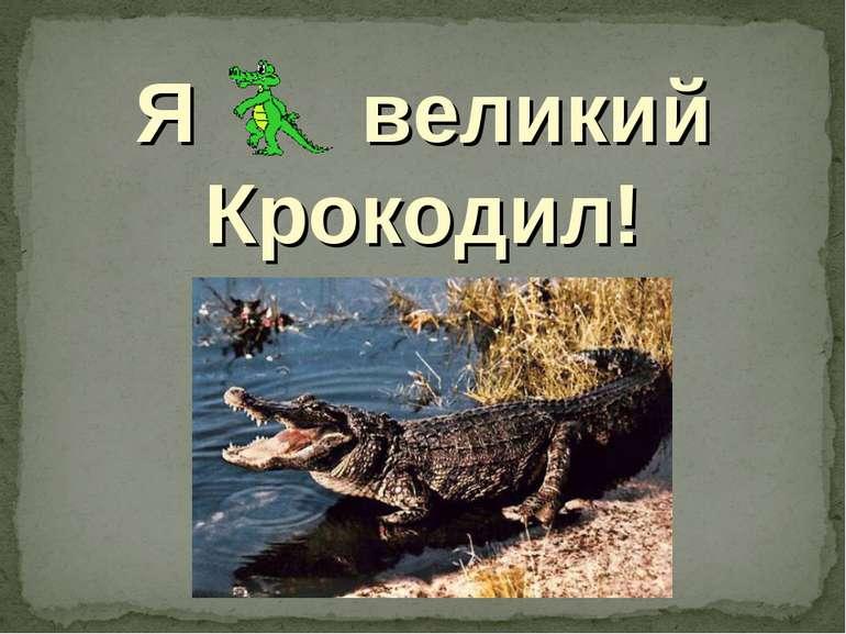 Я великий Крокодил!