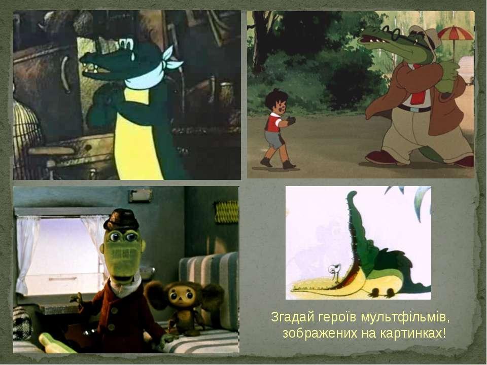 Згадай героїв мультфільмів, зображених на картинках!