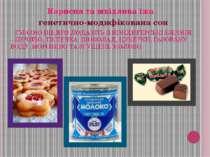 генетично-модифікована соя Корисна та шкідлива їжа ГМ-СОЮ ЩЕДРО ДОДАЮТЬ В КОН...