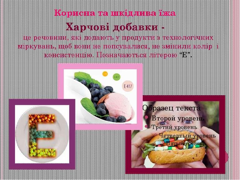 Харчові добавки -  це речовини, які додають у продукти з технологічних мірку...