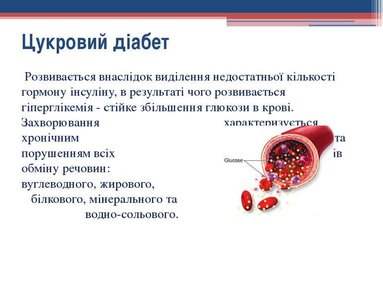 Цукровий діабет Розвивається внаслідок виділення недостатньої кількості гормо...