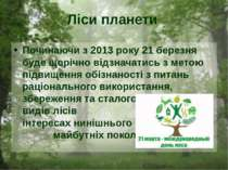 Починаючи з 2013 року 21 березня буде щорічно відзначатись з метою підвищення...