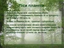 Ліси планети Ліси ростуть на всіх континентах, окрім Антарктиди, і покривають...