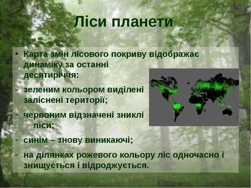 Карта змін лісового покриву відображає динаміку за останні десятиріччя: зелен...