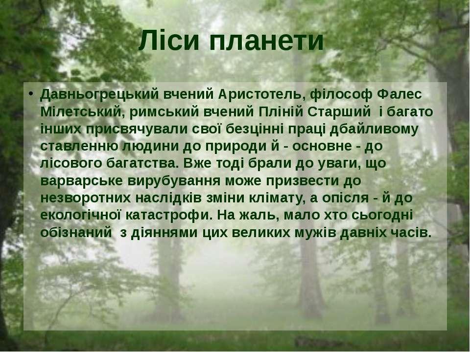 Давньогрецький вчений Аристотель, філософ Фалес Мілетський, римський вчений П...