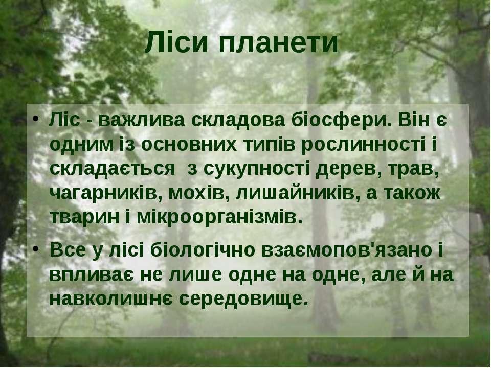 Ліс - важлива складова біосфери. Він є одним із основних типів рослинності і ...