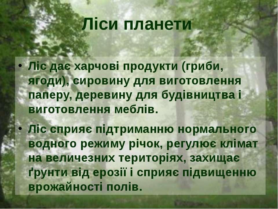 Ліс дає харчові продукти (гриби, ягоди), сировину для виготовлення паперу, де...