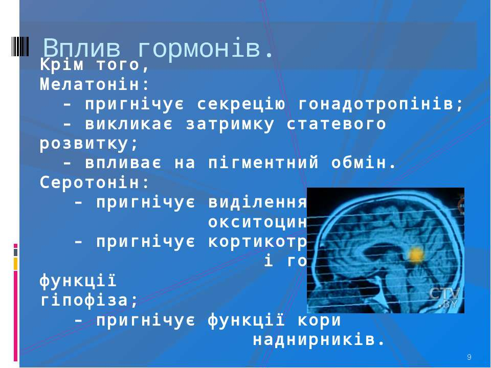 * Вплив гормонів. Крім того, Мелатонін: - пригнічує секрецію гонадотропінів; ...