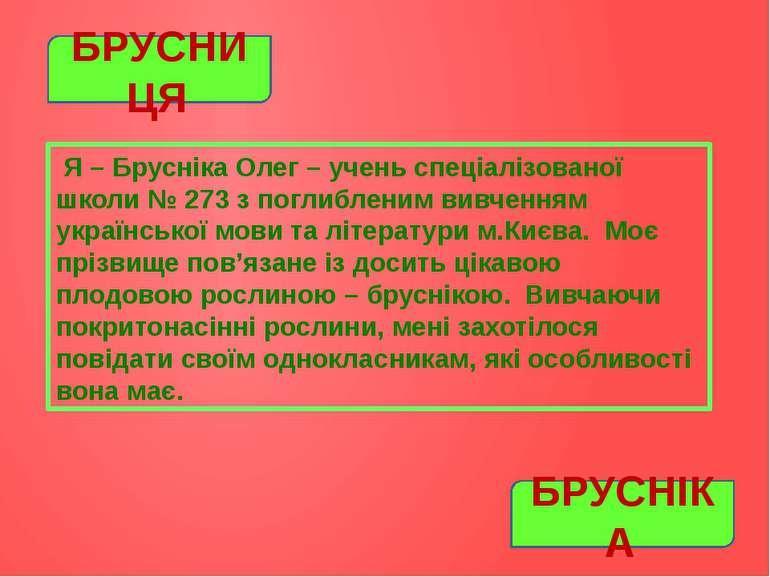 Я – Брусніка Олег – учень спеціалізованої школи № 273 з поглибленим вивченням...