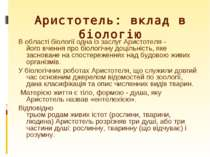 Аристотель: вклад в біологію В областібіологіїоднаіз заслугАристотеля- й...