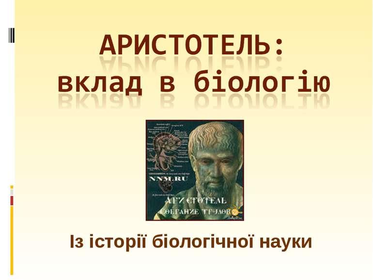 Із історії біологічної науки