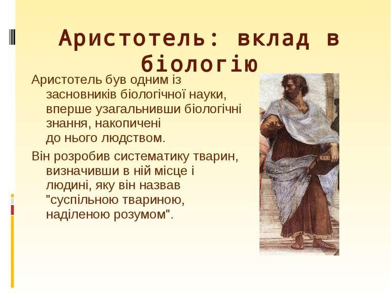 Аристотельбуводниміз засновниківбіологічної науки, впершеузагальнивши бі...