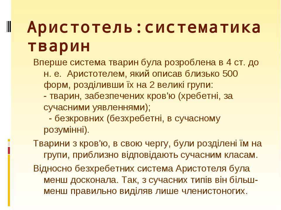 Аристотель:систематика тварин Впершесистематварин буларозробленав4ст.д...