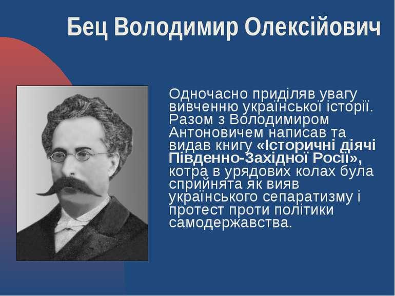 Одночасно приділяв увагу вивченню української історії. Разом зВолодимиром Ан...