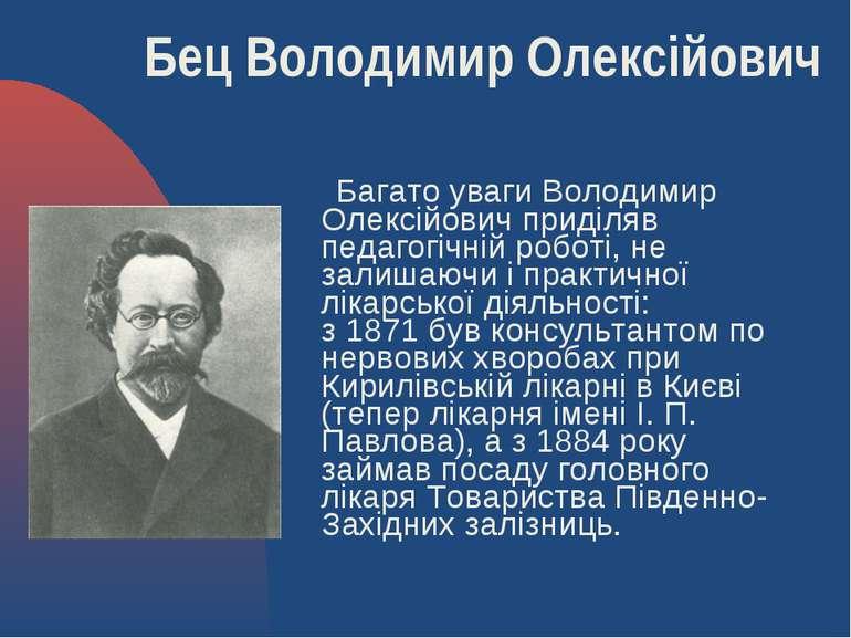 Багато уваги Володимир Олексійович приділяв педагогічнійроботі, не залишаючи...