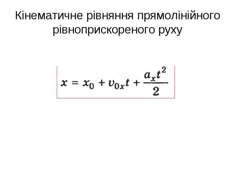 Кінематичне рівняння прямолінійного рівноприскореного руху