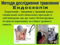 Ендоскопія – введення у травний канал спеціальних освітлювальних приладів зі ...