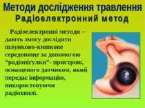 Радіоелектронні методи – дають змогу дослідити шлунково-кишкове середовище за...