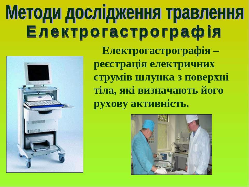 Електрогастрографія – реєстрація електричних струмів шлунка з поверхні тіла, ...
