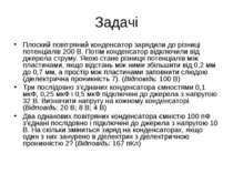 Задачі Плоский повітряний конденсатор зарядили до різниці потенціалів 200 В. ...