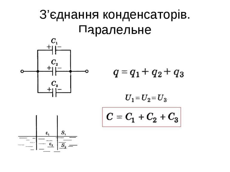 З'єднання конденсаторів. Паралельне