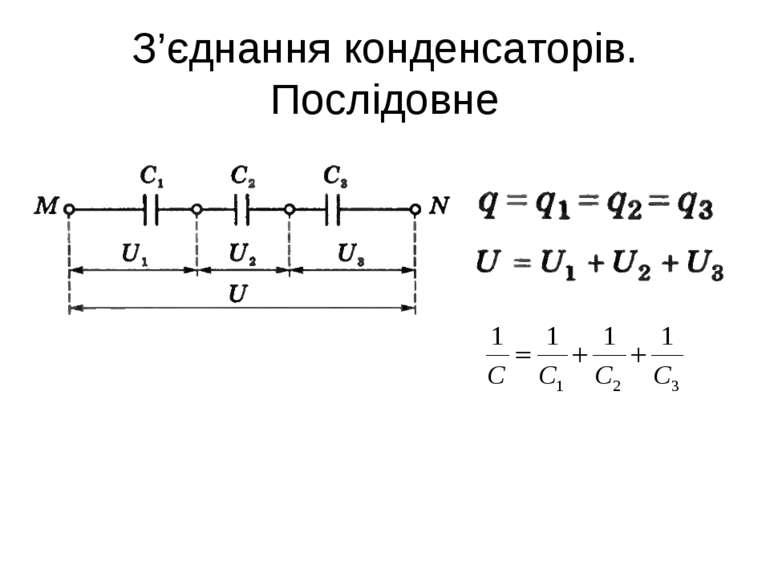 З'єднання конденсаторів. Послідовне