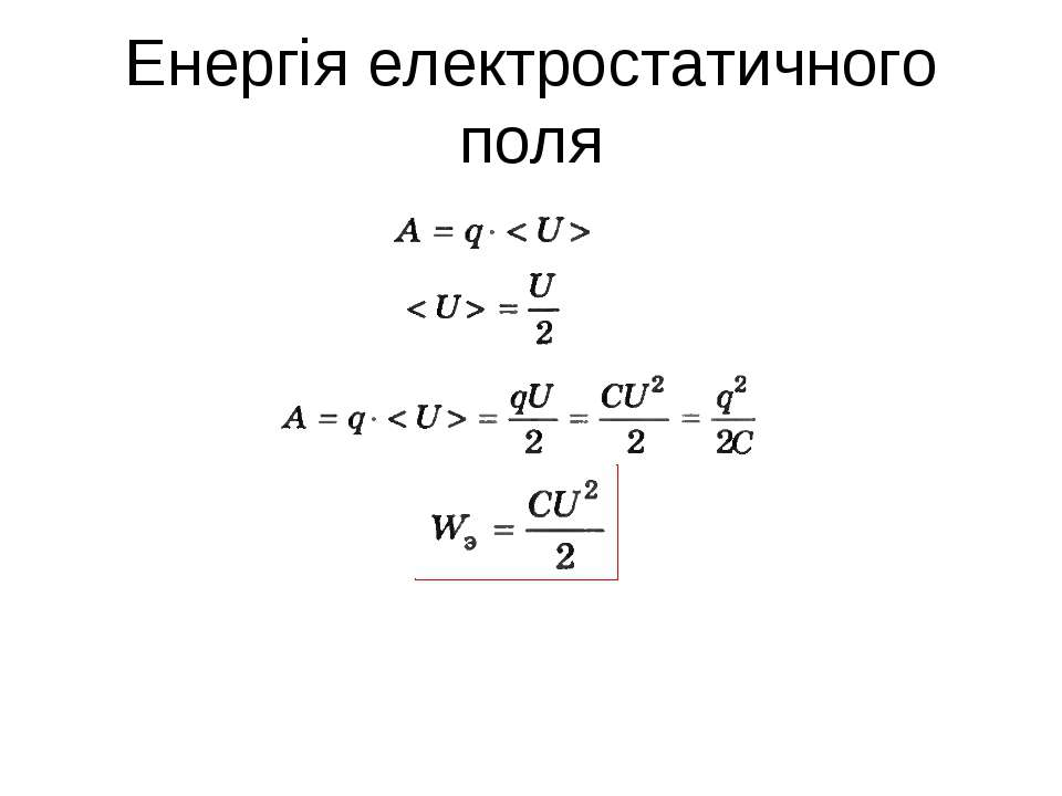 Енергія електростатичного поля