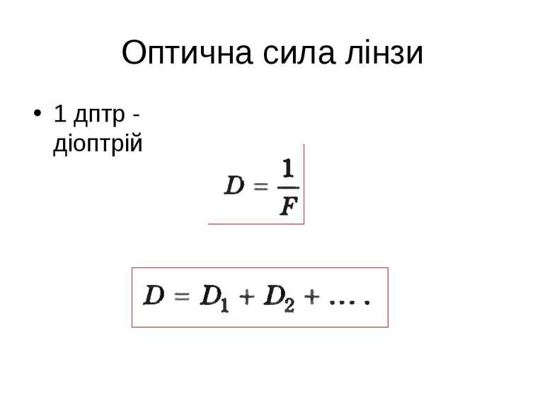 Оптична сила лінзи 1 дптр - діоптрій
