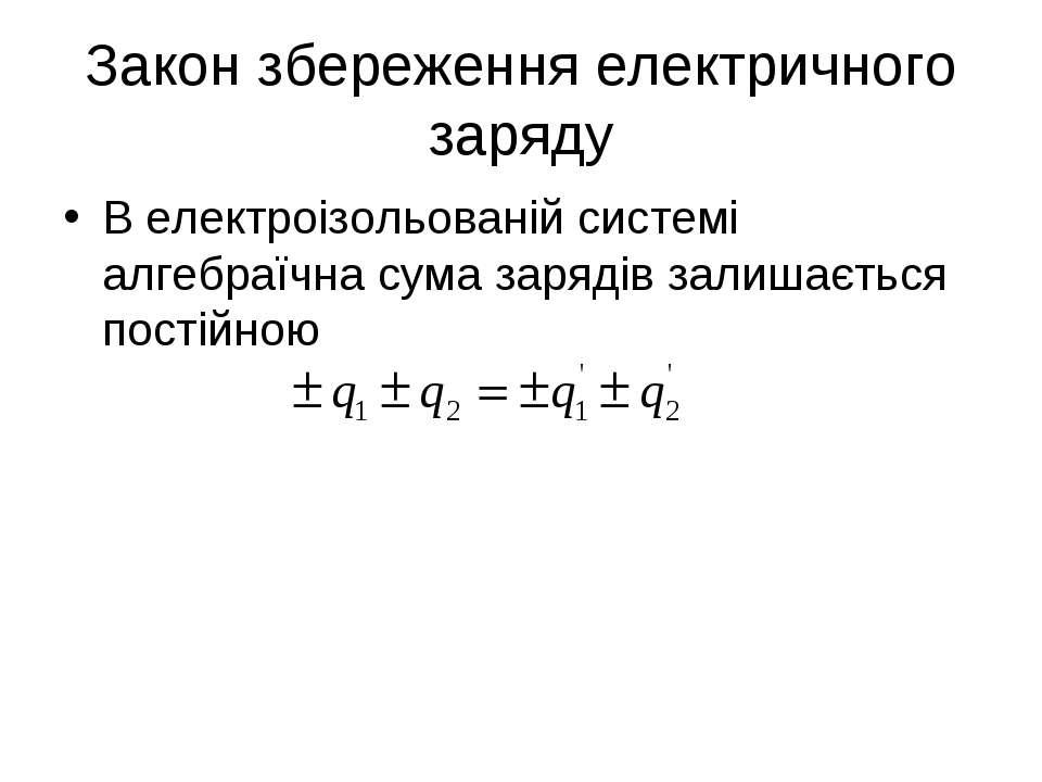 Закон збереження електричного заряду В електроізольованій системі алгебраїчна...