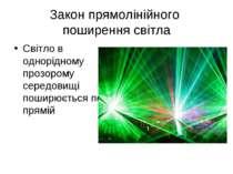 Закон прямолінійного поширення світла Світло в однорідному прозорому середови...
