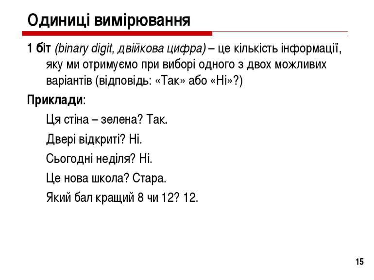 * Одиниці вимірювання 1 біт (binary digit, двійкова цифра) – це кількість інф...
