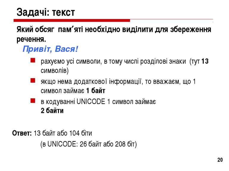 * Задачі: текст Який обсяг пам яті необхідно виділити для збереження речення....
