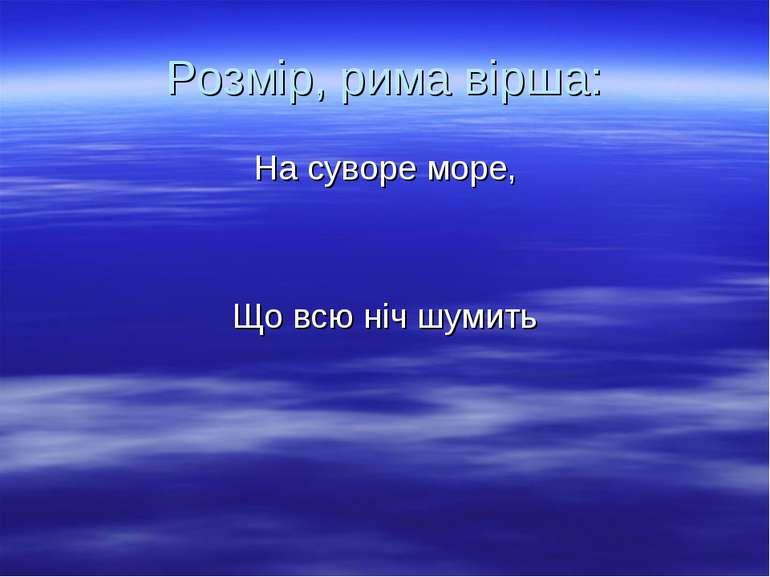 Розмір, рима вірша: На суворе море, Що всю ніч шумить