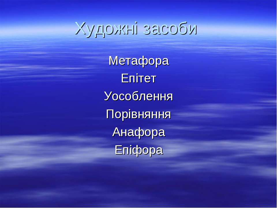 Художні засоби Метафора Епітет Уособлення Порівняння Анафора Епіфора