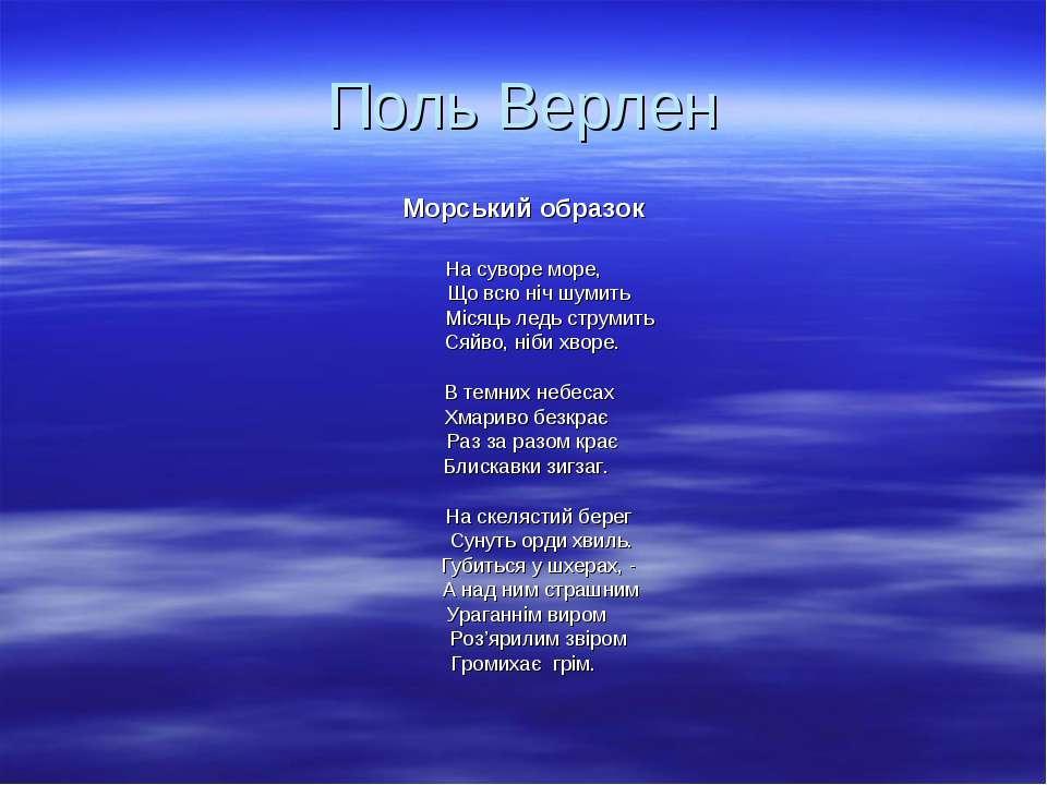 Поль Верлен Морський образок На суворе море, Що всю ніч шумить Місяць ледь ст...