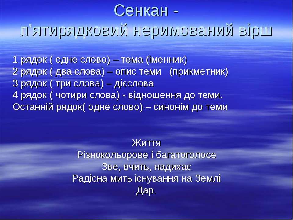 Сенкан - п'ятирядковий неримований вірш 1 рядок ( одне слово) – тема (іменник...