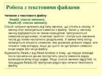 Робота з текстовими файлами Читання з текстового файлу: Read(f, список змінни...