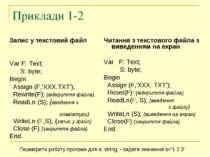 Приклади 1-2 Запис у текстовий файл Var F: Text; S: byte; Begin  Assign (F,'...