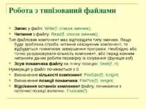 Робота з типізований файлами Запис у файл: Write(f, список змінних); Читання ...