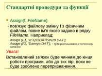 Стандартні процедури та функції Assign(f, FileName); - пов'язує файлову змінн...