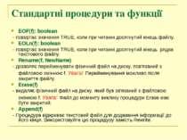 Стандартні процедури та функції EOF(f): boolean - повертає значення TRUE, кол...