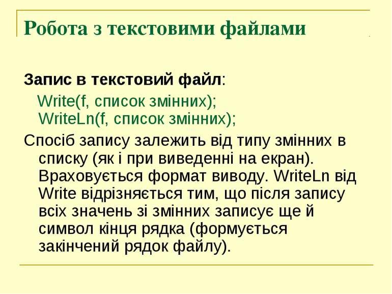 Робота з текстовими файлами Запис в текстовий файл: Write(f, список змінних);...