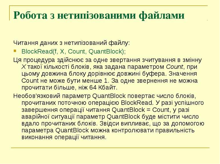 Робота з нетипізованими файлами Читання даних з нетипізований файлу: BlockRea...