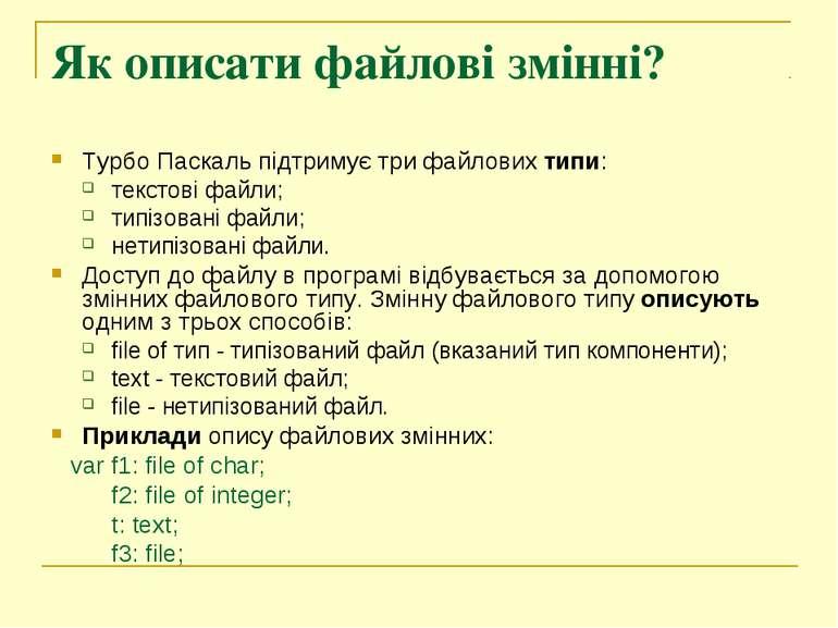 Як описати файлові змінні? Турбо Паскаль підтримує три файлових типи: текстов...