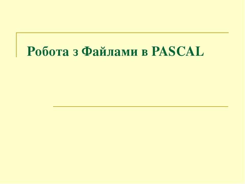 Робота з Файлами в PASCAL
